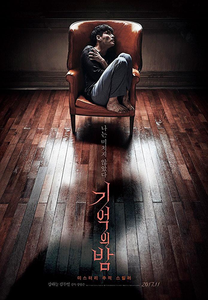 Avis sur Forgotten (Netflix)