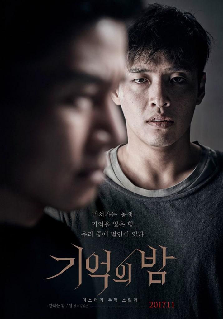 forgotten film coréen