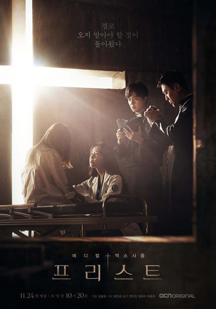Poster du drama coréen PRIEST avec Yeon Woo Jin