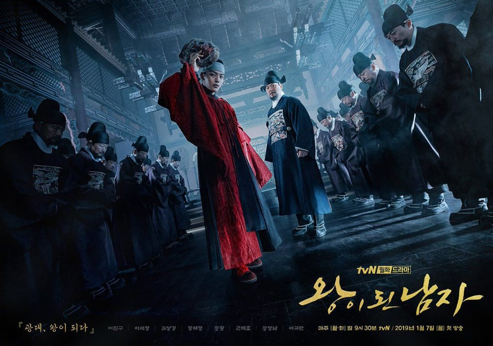 The Crowned Clown : poster du drama