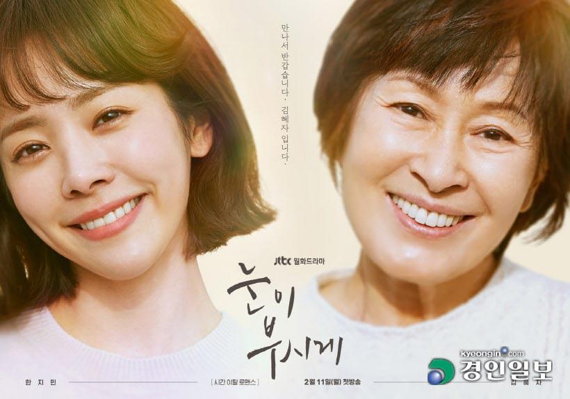 Nam Joo Hyuk au script reading de THE LIGHT IN YOUR EYES