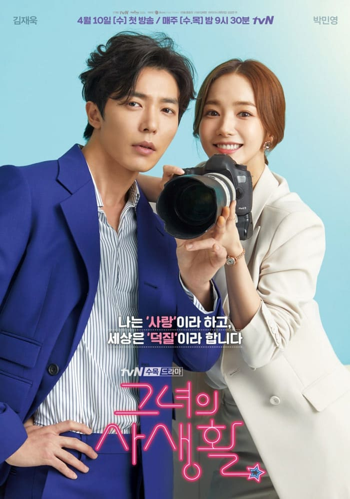 Le drama romantique Her Private Life