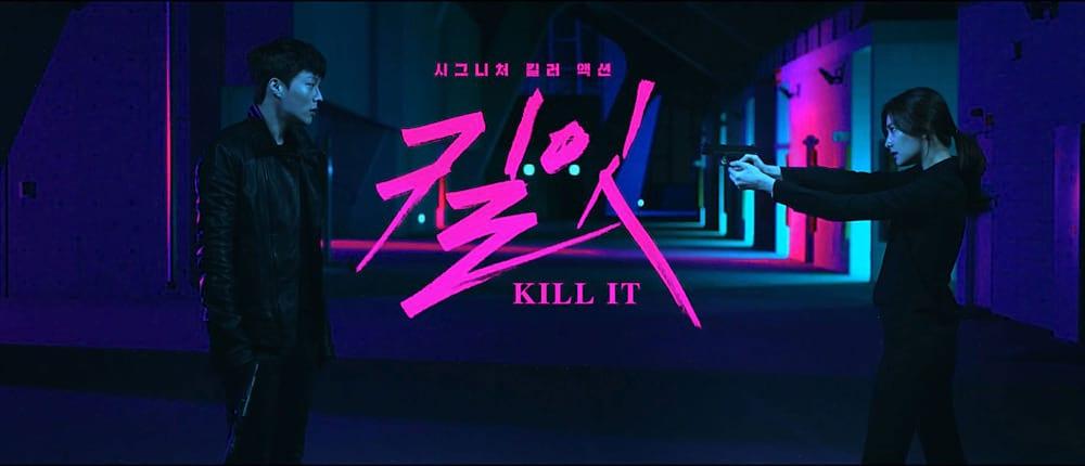 킬잇 : poster