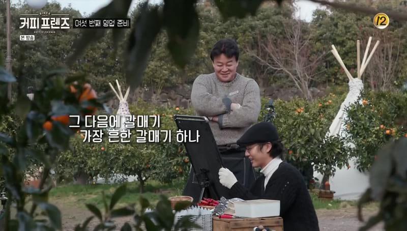 Coffee Friends : Baek Jong Won et Yang Se Jong
