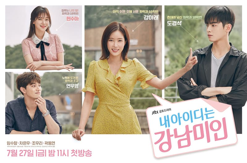 Le drama coréen My ID is Gangnam Beauty