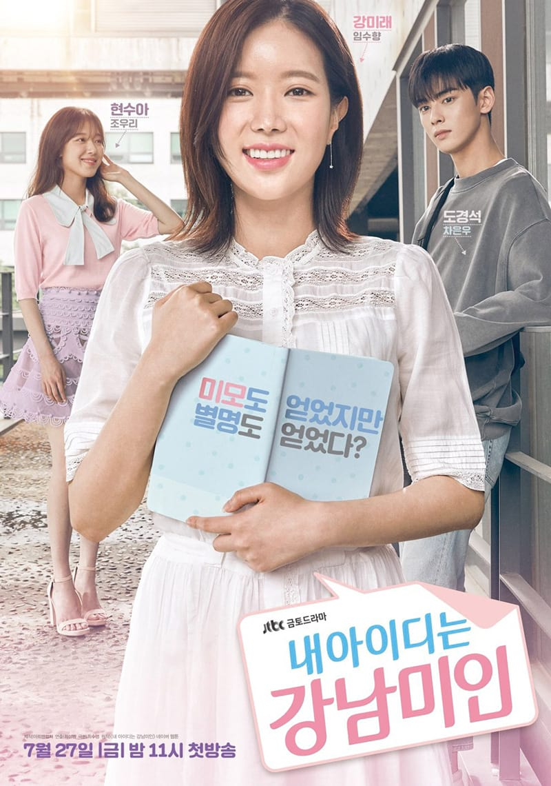 My ID is Gangnam Beauty, poster