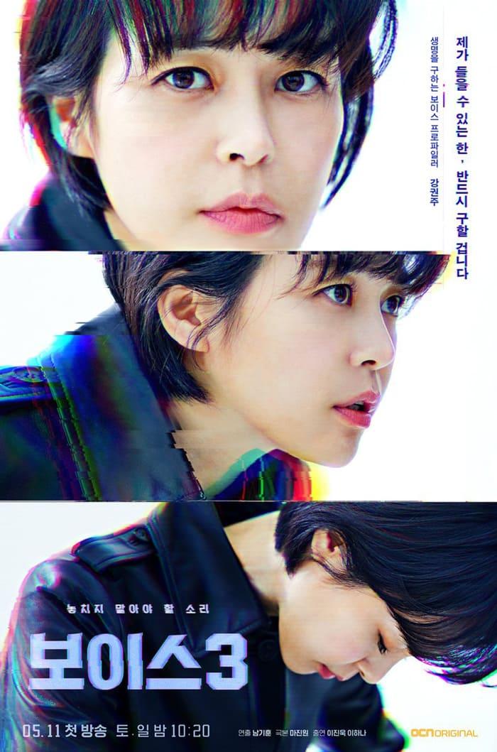 Voice 3 : poster de Lee Ha Na