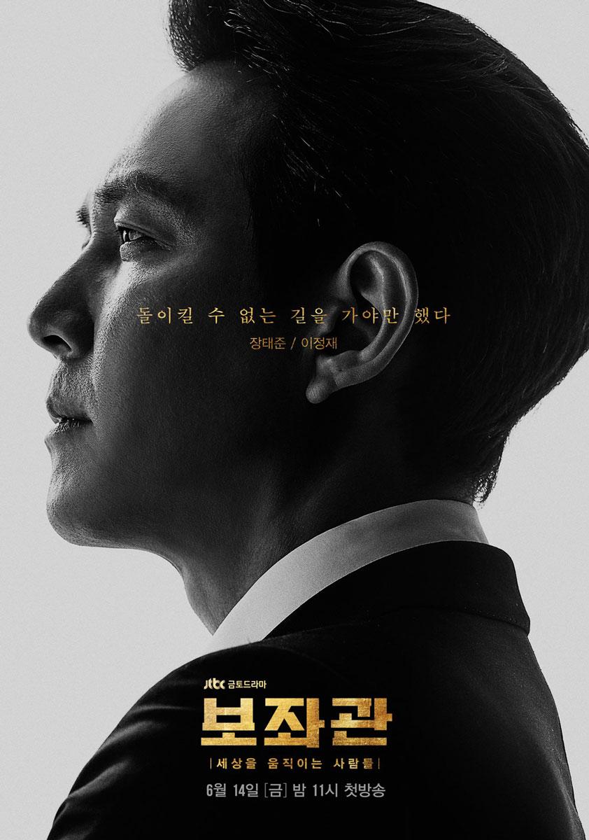 Aide, avec Lee Jung Jae