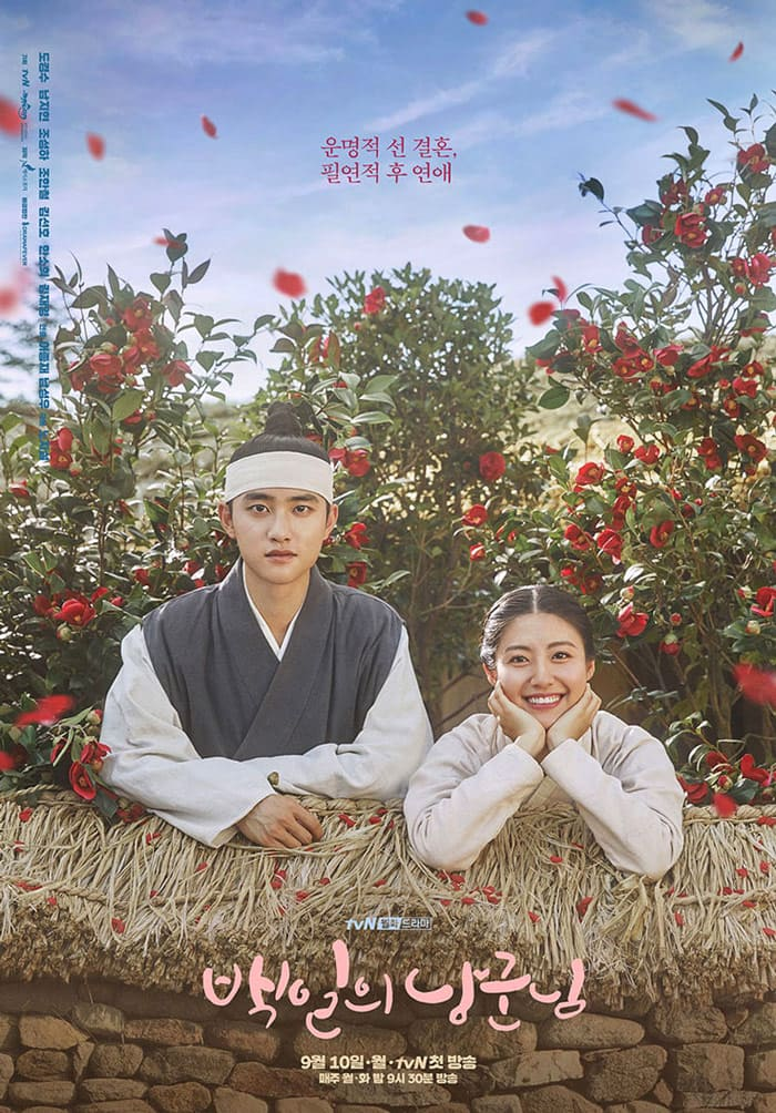 Poster du drama 100 Days My Prince