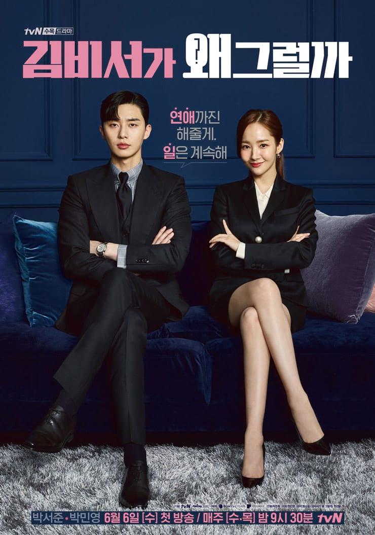 Why Secretary Kim : poster