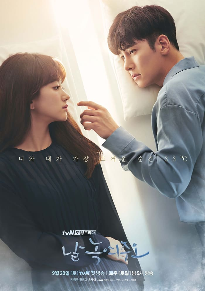 Melting Me Softly : Ji Chang Wook et Won Jin Ah