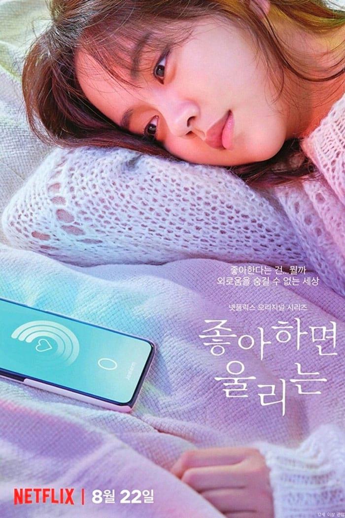 Le drama coréen Love Alarm : poster Kim So Hyun