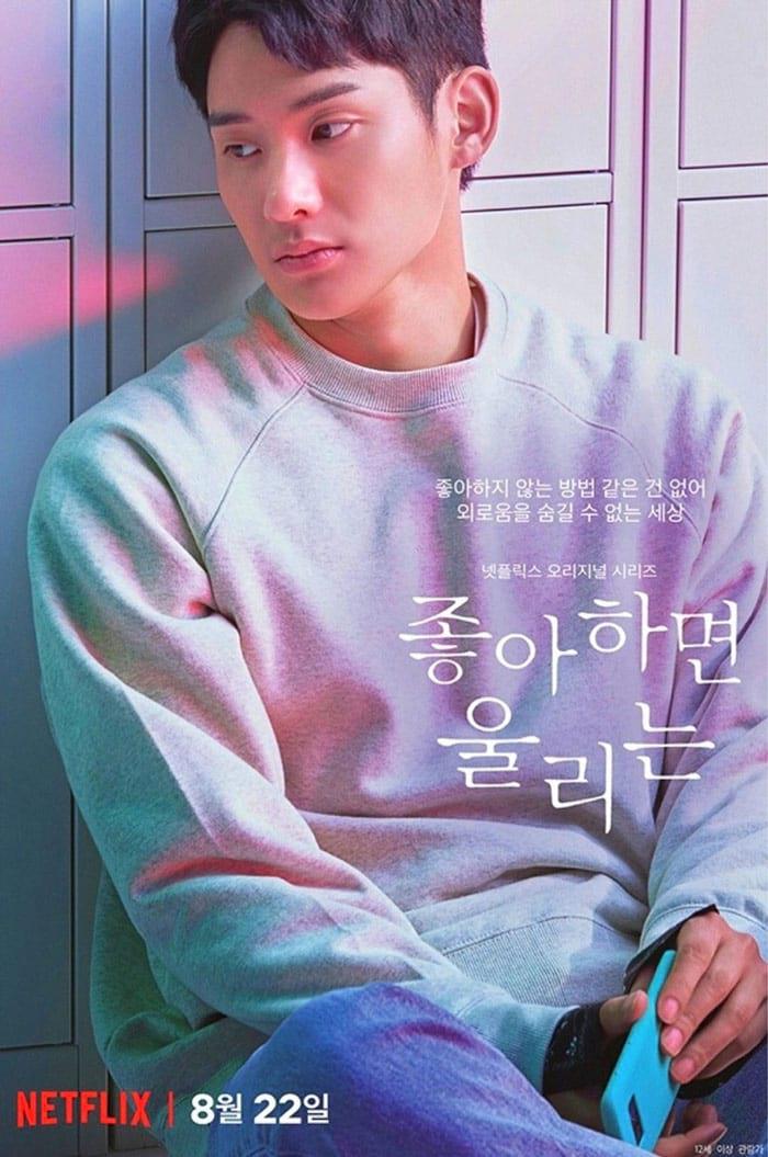 Love Alarm : poster Jung Ga ram