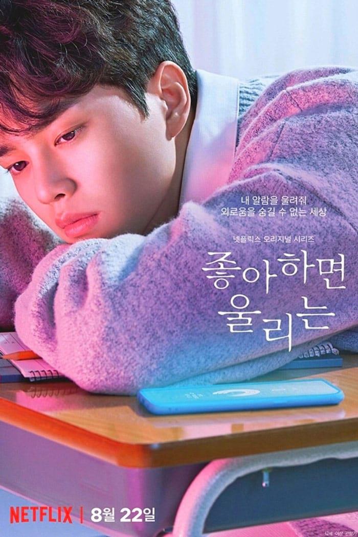 La série Netflix Love Alarm : poster Song Kang