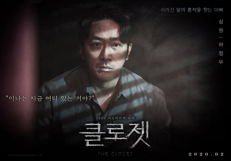 Ha Jung Woo dans The Closet