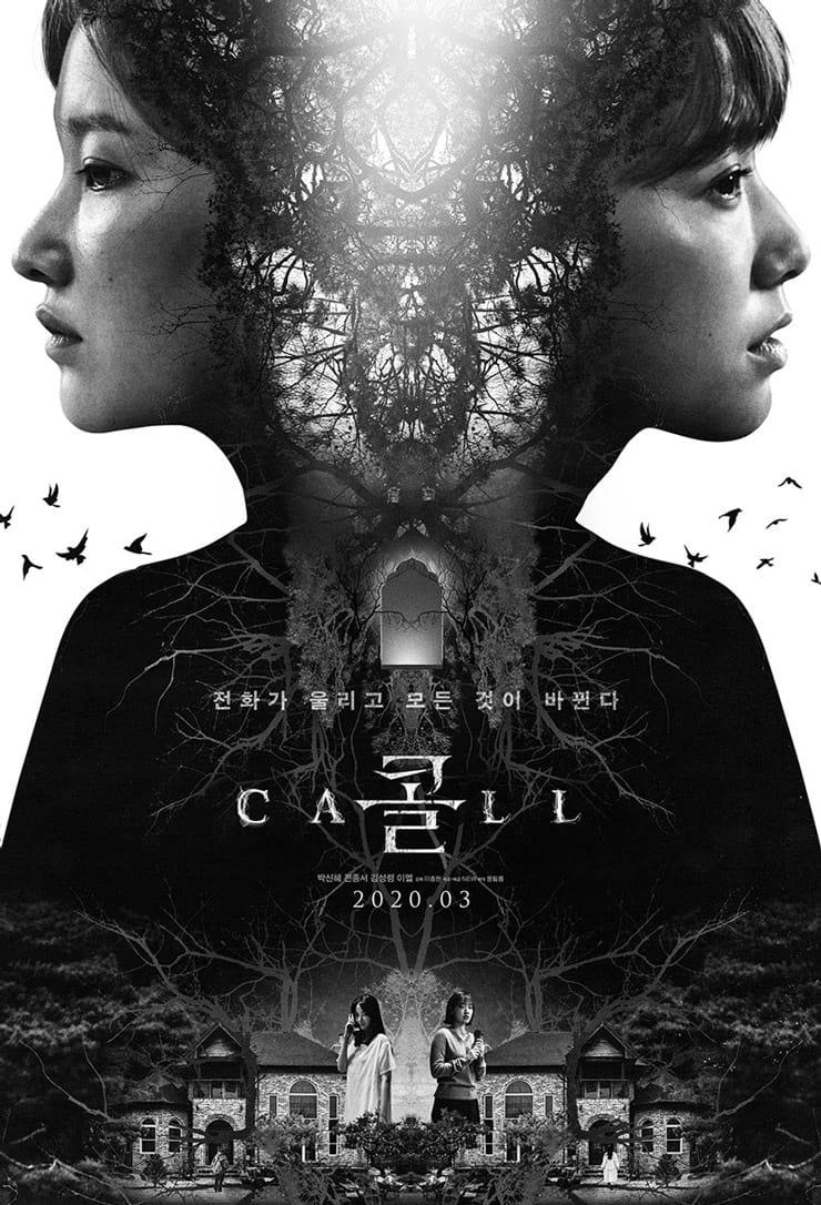 Affiche du film Call, thriller coréen avec Park Shin Hye