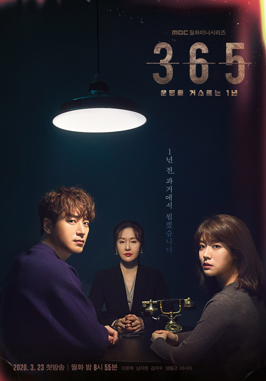Le drama 365: Repeat The Year : poster