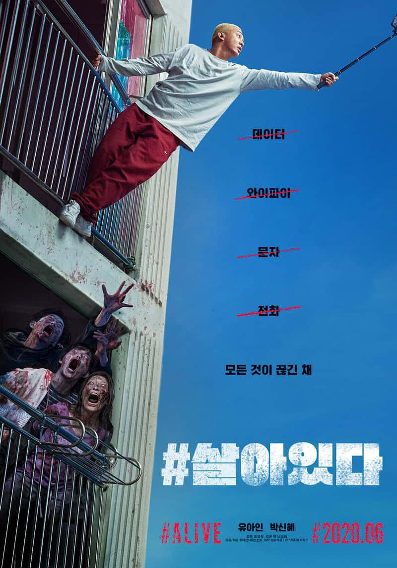 Alive (Sallaida) : poster avec Yoo Ah-In