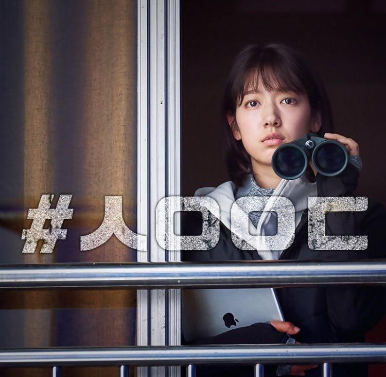 L'actrice Park Shin-Hye dans Alive
