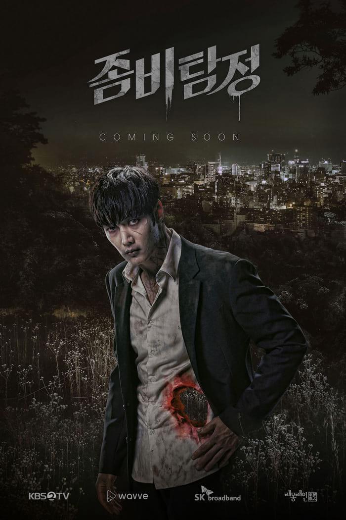Zombie Detective (KBS)
