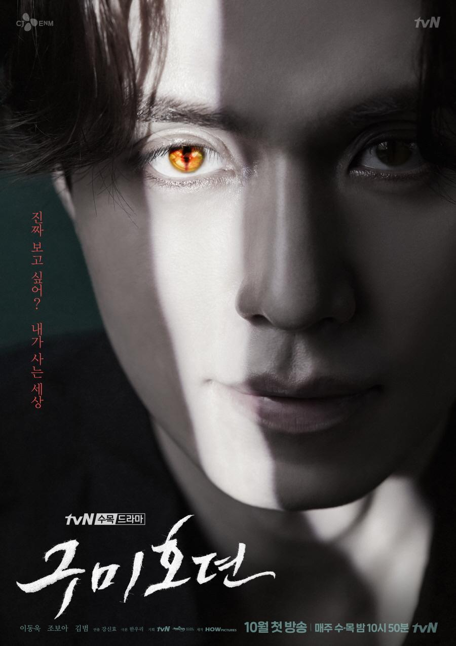 Tale of Nine-Tailed : poster
