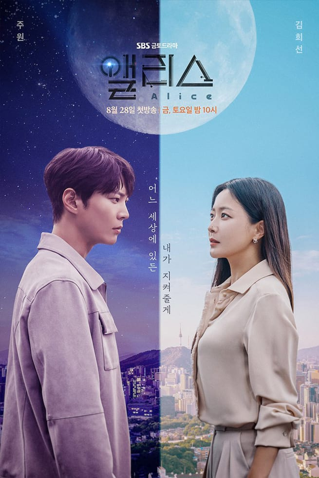 Alice (SBS) : poster