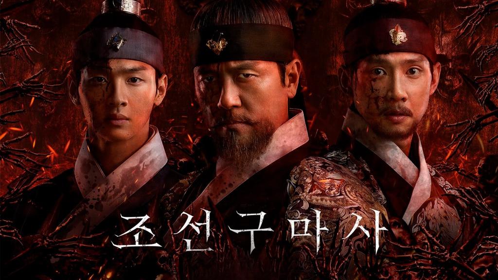 Joseon Exorcist (SBS, 2021)